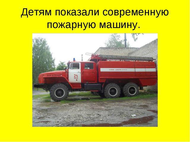 Детям показали современную пожарную машину.