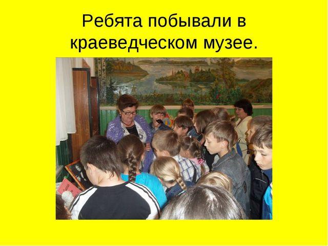 Ребята побывали в краеведческом музее.