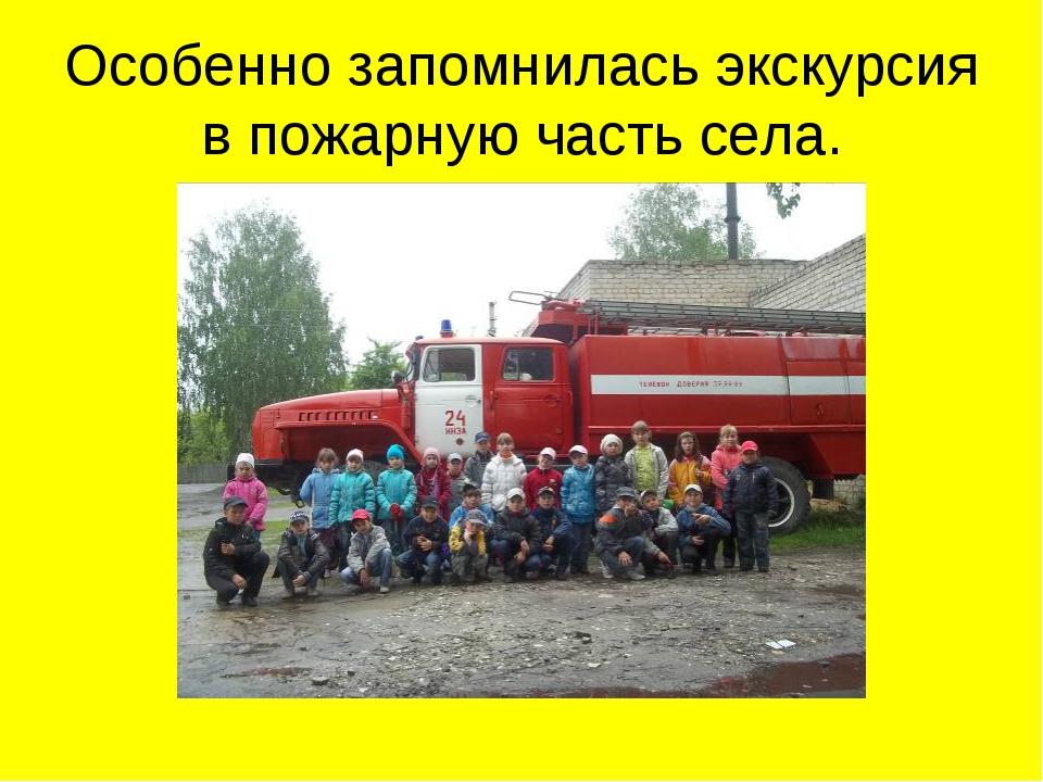 Особенно запомнилась экскурсия в пожарную часть села.