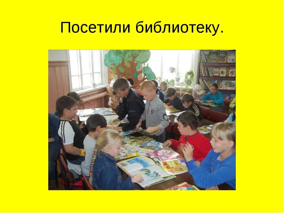 Посетили библиотеку.