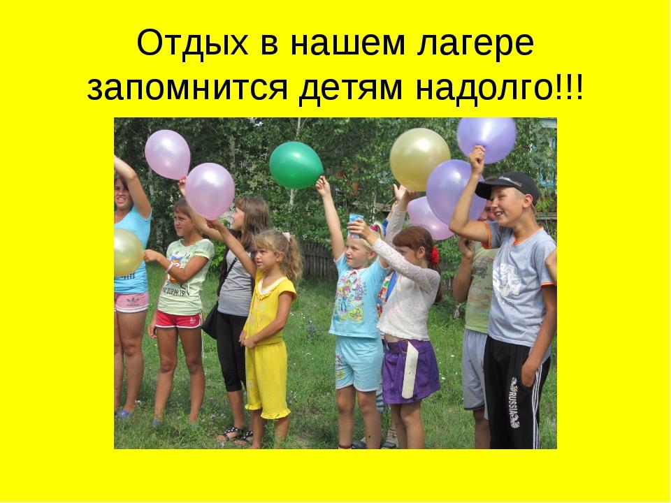Отдых в нашем лагере запомнится детям надолго!!!