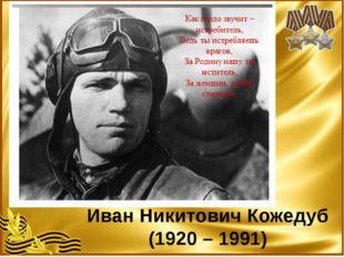 Иван Никитович Кожедуб (1920 – 1991)