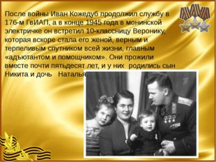 После войны Иван Кожедуб продолжил службу в 176-м ГвИАП, а в конце 1945 года
