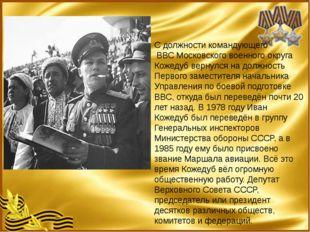 С должности командующего ВВС Московского военного округа Кожедуб вернулся на