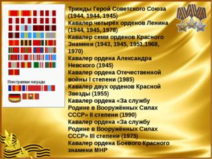 Трижды Герой Советского Союза (1944, 1944, 1945) Кавалер четырёх орденов Лен