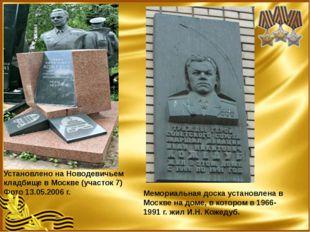 Установлено на Новодевичьем кладбище в Москве (участок 7) Фото 13.05.2006 г.