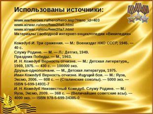Использованы источники: www.warheroes.ru/hero/hero.asp?Hero_id=403 www.airwa