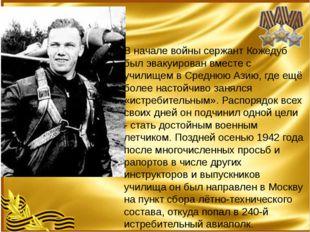 В начале войны сержант Кожедуб был эвакуирован вместе с училищем в Среднюю