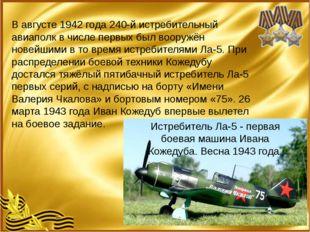 Истребитель Ла-5 - первая боевая машина Ивана Кожедуба. Весна 1943 года. В
