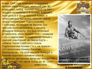 Иван Кожедуб стоит в кабине своего самолета, подаренном колхозником В.В.Коне