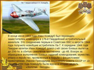 В конце июня 1944 года Иван Кожедуб был переведён заместителем командира в 1