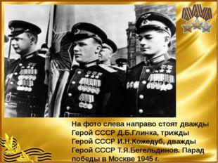 На фото слева направо стоят дважды Герой СССР Д.Б.Глинка, трижды Герой СССР