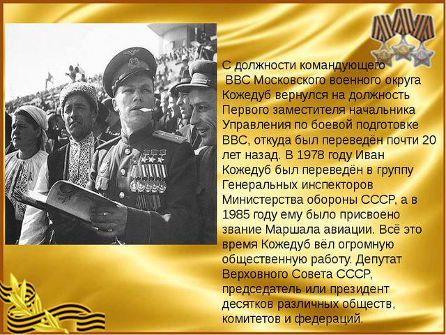 С должности командующего ВВС Московского военного округа Кожедуб вернулся на...