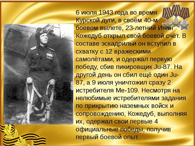 6 июля 1943 года во время Курской дуги, в своём 40-м боевом вылете, 23-летни...