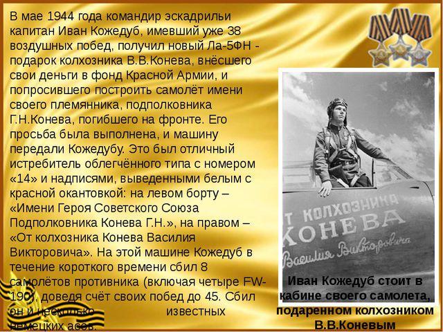 Иван Кожедуб стоит в кабине своего самолета, подаренном колхозником В.В.Коне...