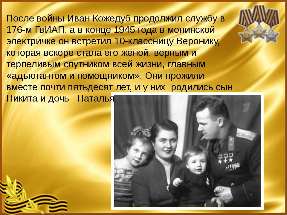 После войны Иван Кожедуб продолжил службу в 176-м ГвИАП, а в конце 1945 года...