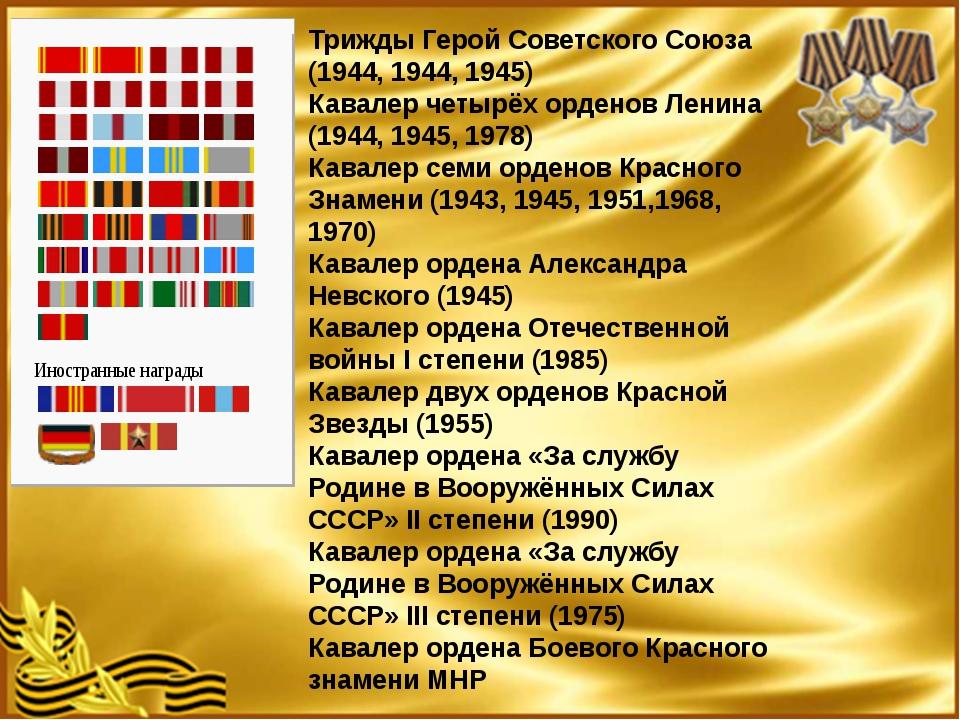 Трижды Герой Советского Союза (1944, 1944, 1945) Кавалер четырёх орденов Лен...