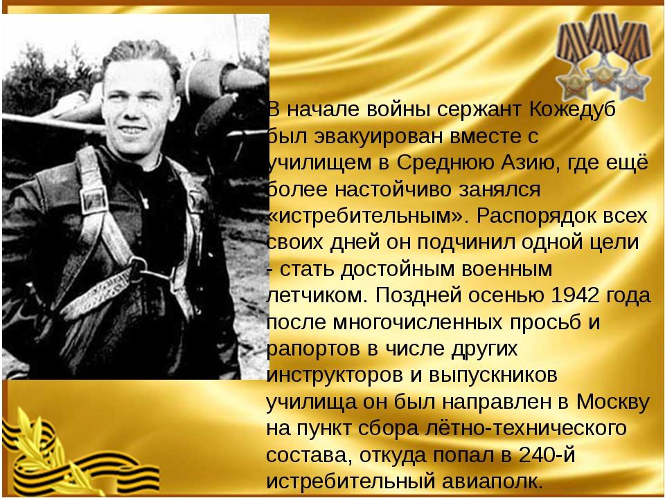 В начале войны сержант Кожедуб был эвакуирован вместе с училищем в Среднюю...