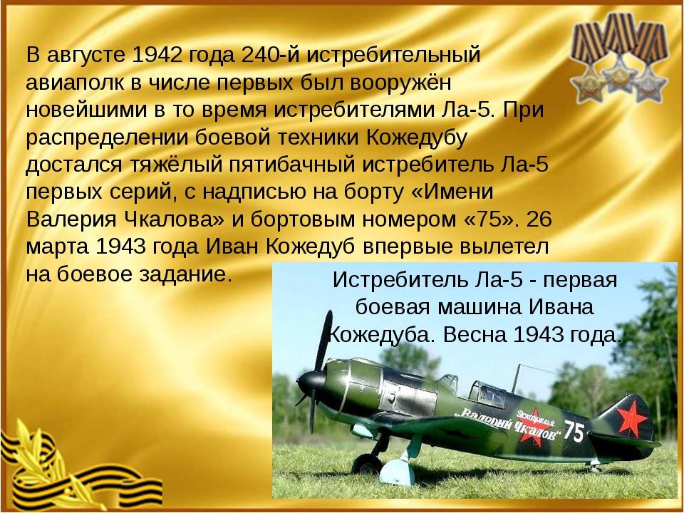 Истребитель Ла-5 - первая боевая машина Ивана Кожедуба. Весна 1943 года. В...