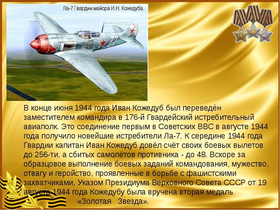 В конце июня 1944 года Иван Кожедуб был переведён заместителем командира в 1...