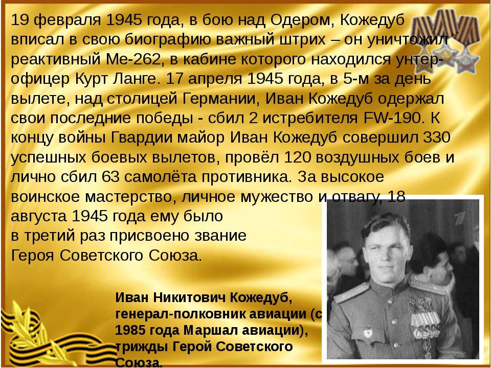 19 февраля 1945 года, в бою над Одером, Кожедуб вписал в свою биографию важн...