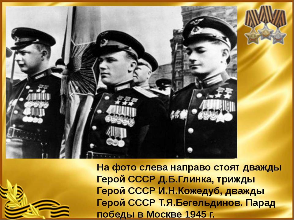 На фото слева направо стоят дважды Герой СССР Д.Б.Глинка, трижды Герой СССР...