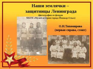 Наши землячки – защитницы Ленинграда (фотографии из фондов МБУК «Музей истори