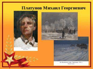 Платунов Михаил Георгиевич