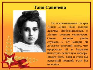 По воспоминаниям сестры Нины: «Таня была золотая девочка. Любознательная, с