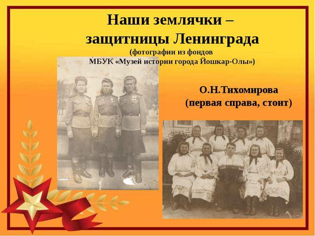 Наши землячки – защитницы Ленинграда (фотографии из фондов МБУК «Музей истори...