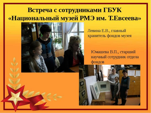 Встреча с сотрудниками ГБУК «Национальный музей РМЭ им. Т.Евсеева» Левина Е.В...