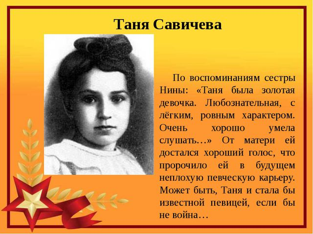 По воспоминаниям сестры Нины: «Таня была золотая девочка. Любознательная, с...