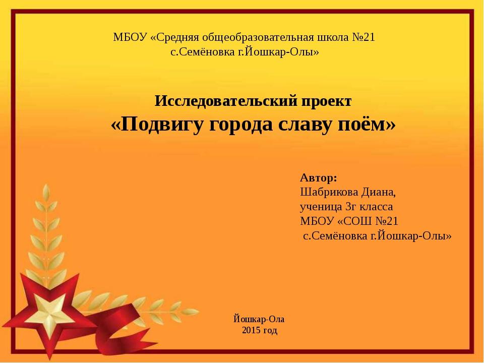 Исследовательский проект «Подвигу города славу поём» МБОУ «Средняя общеобразо...