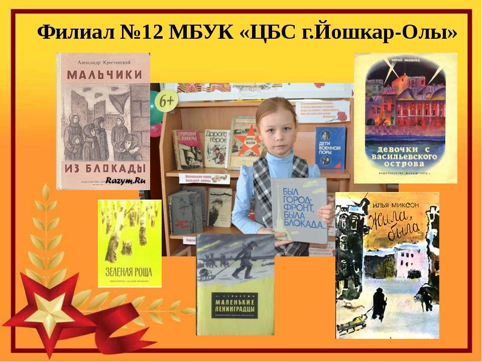 Филиал №12 МБУК «ЦБС г.Йошкар-Олы»