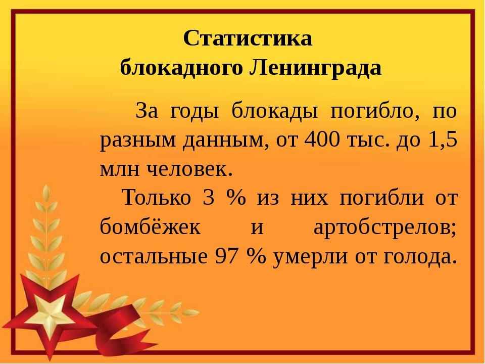 Статистика блокадного Ленинграда За годы блокады погибло, по разным данным, о...