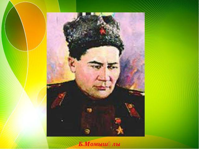 Б.Момышұлы