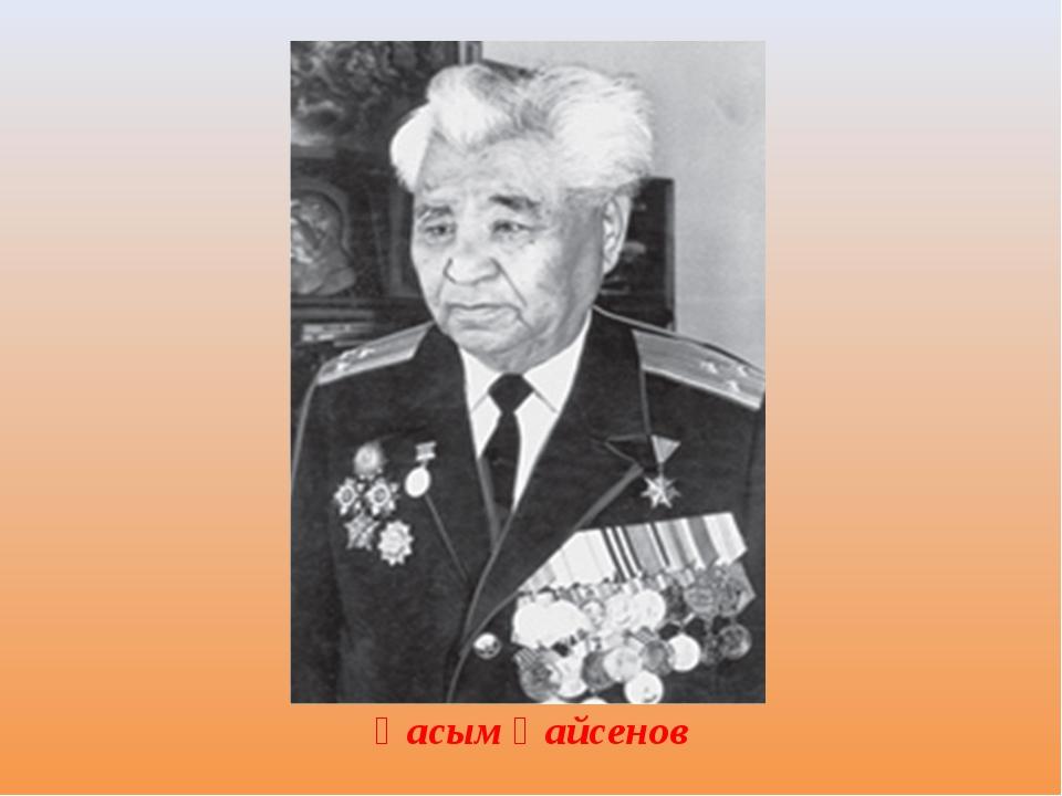 Қасым Қайсенов