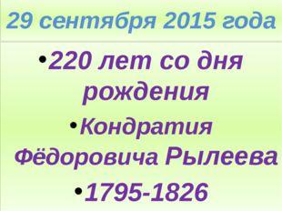 29 сентября 2015 года 220 лет со дня рождения Кондратия Фёдоровича Рылеева 17