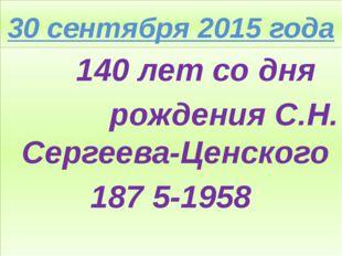 30 сентября 2015 года 140 лет со дня рождения С.Н. Сергеева-Ценского 187 5-1958