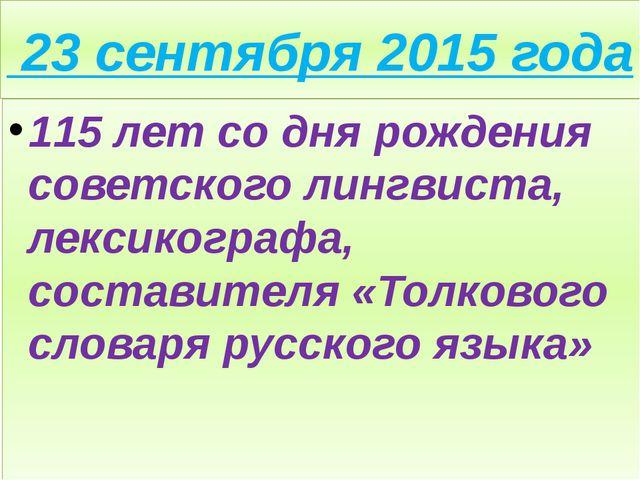 23 сентября 2015 года 115 лет со дня рождения советского лингвиста, лексиког...