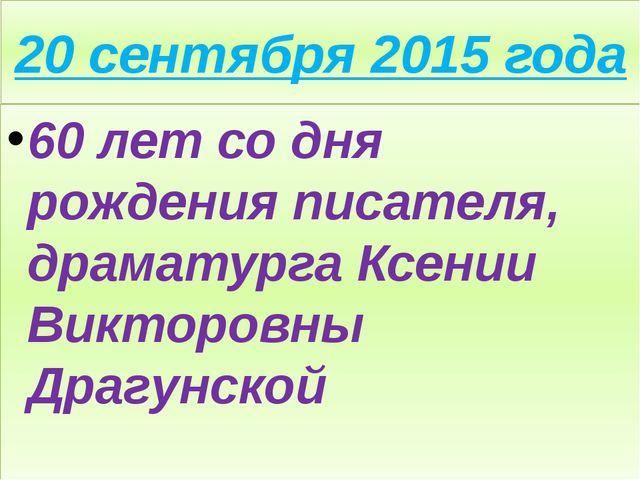 20 сентября 2015 года 60 лет со дня рождения писателя, драматурга Ксении Викт...