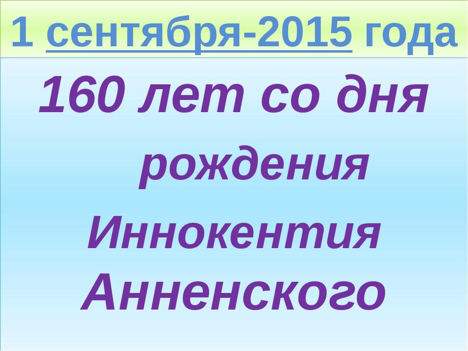1 сентября-2015 года 160 лет со дня рождения Иннокентия Анненского