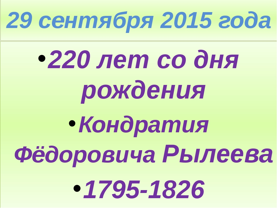 29 сентября 2015 года 220 лет со дня рождения Кондратия Фёдоровича Рылеева 17...