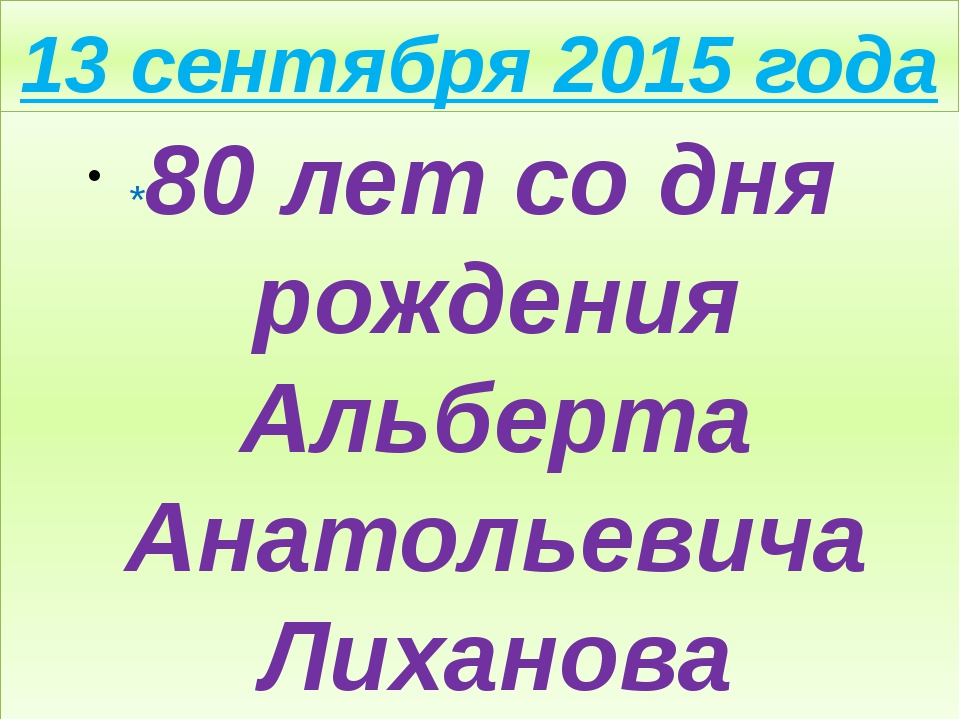 13 сентября 2015 года *80 лет со дня рождения Альберта Анатольевича Лиханова