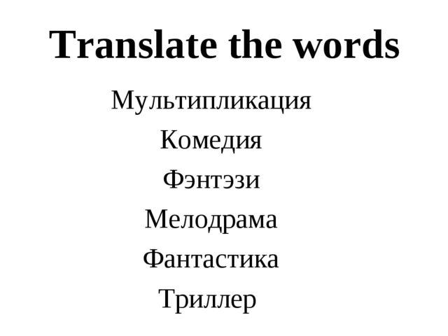 Translate the words Мультипликация Комедия Фэнтэзи Мелодрама Фантастика Триллер