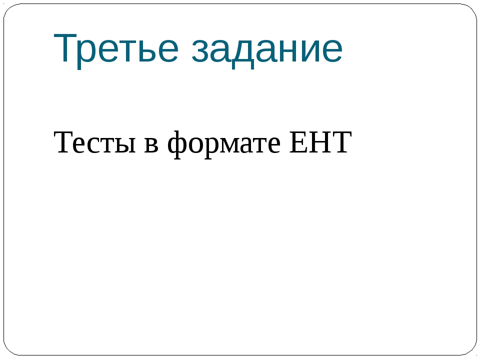 Третье задание Тесты в формате ЕНТ