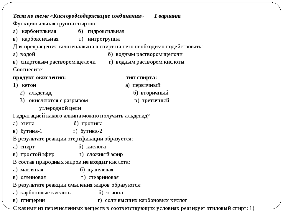 Контрольная работа по теме КИСЛОРОДСОДЕРЖАЩИЕ ОРГАНИЧЕСКИЕ ВЕЩЕСТВА  Ответы на контрольную работу по теме кислородсодержащие органические соединения