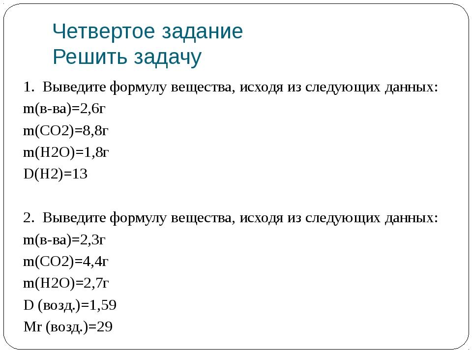 Четвертое задание Решить задачу 1. Выведите формулу вещества, исходя из следу...