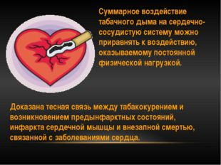 Суммарное воздействие табачного дыма на сердечно-сосудистую систему можно пр