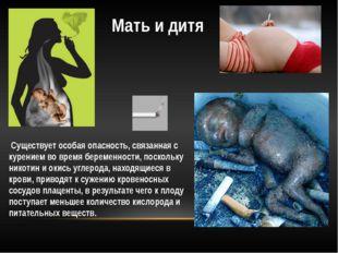 Существует особая опасность, связанная с курением во время беременности, пос